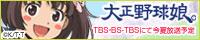 Taisho_banner_2